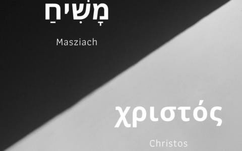 Mesjasz w judaizmie i Chrystus w chrześcijaństwie