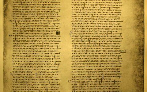 Kodeks Aleksandryjski, Manuskrypt Nowego Testamentu 088a - Rzymian 1,1 ff / 5. wiek