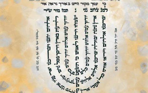 Psalm 67 w formie menory