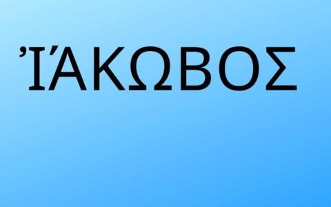 Ἰάκωβος / Jakobos / Jakub