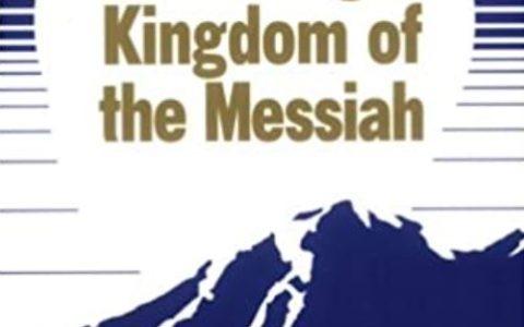 Królestwo Boże w hebrajskim rozumieniu