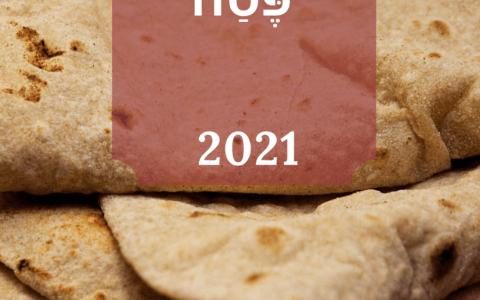 Pascha 2021